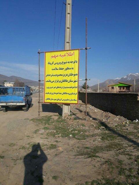 ورود افراد غیربومی به طالقان ممنوع شد