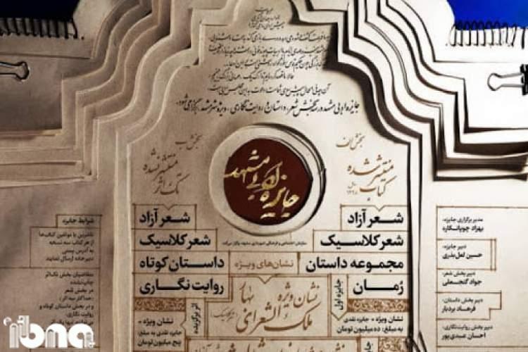 مهلت ارسال آثار برای جایزه ادبی مشهد تمدید شد