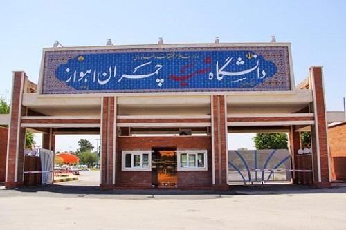 تقویت ارتباط با جامعه و صنعت در دستور کار دانشگاه شهید چمران اهواز قرار گرفته است