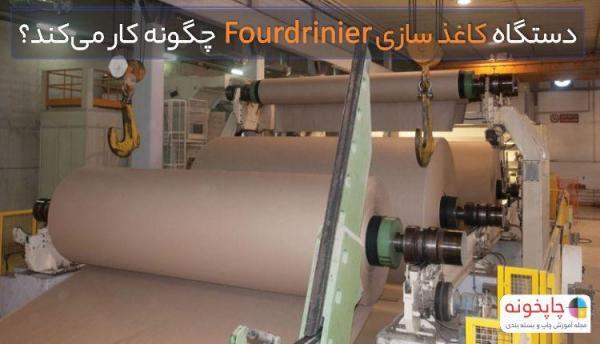 دستگاه کاغذ سازی Fourdrinier چگونه کار می کند؟